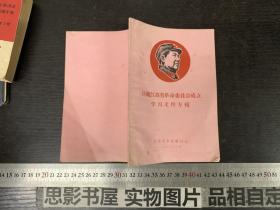 庆祝江苏省革命委员会成立学习文件专辑