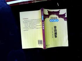 中华经典精粹解读:资治通鉴