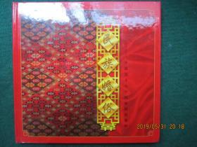 民族婚俗 :中国五十六个民族婚俗集萃 (邮册)邮票完整