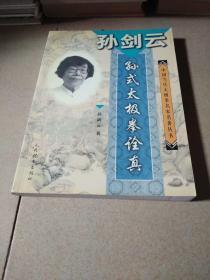 中国当代太极拳名家名著丛书:孙剑云▪孙式太极拳诠真