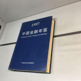中国金融年鉴 1997 【精装】【一版一印 9品 +++ 正版现货 自然旧 多图拍摄 看图下单】