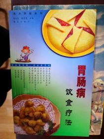 胃肠病饮食疗法【南车库】89