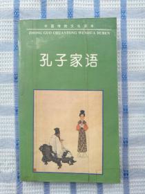 中国传统文化读本:孔子家语