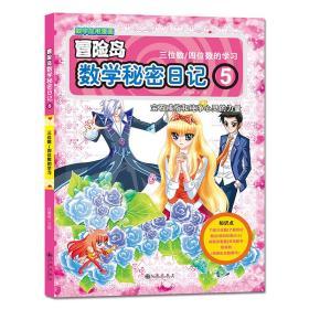 双螺旋童书:冒险岛数学秘密日记5