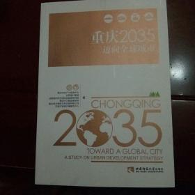 重庆2035迈向全球城市