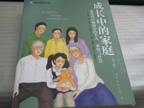 成长中的家庭:家庭治疗师眼中的个人、家庭与社会    新书