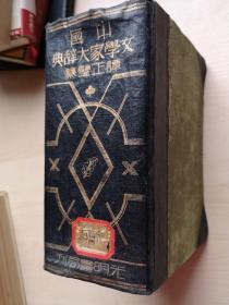中国文学家大辞典(民国二十三年初版),精装一大厚册,谭正璧先生著