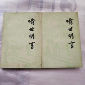 喻世明言(上下全二册)14.12.8