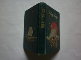 1961年《力争上游(笔记本)》【内有破损、参阅描述】.