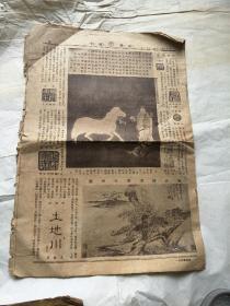 民国二十年  北晨画报(有蝴蝶及票友沈丽英玉照)
