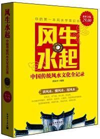 风生水起 : 中国传统风水文化全记录