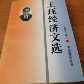 王珏经济文选.第一、二卷