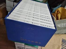 中国廉政史鉴(思想理论卷、典章制度卷、历史人物卷)(共三卷全十六册) 16开精装全新 带箱