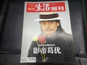 三联生活周刊2010年44