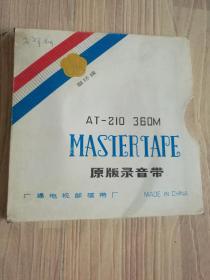广播录音磁带一盒 联环牌AT-210 360M