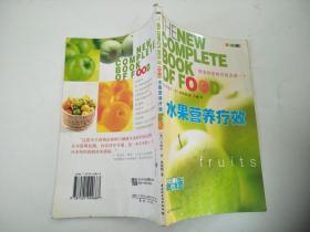 水果营养疗效