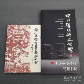 四川汉代砖文化研究+四川东汉崖墓题记研究