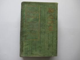 聊斋志异 (1908年初版 英文版) 精装