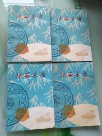陕西菜谱(一、二、三、四)全四册