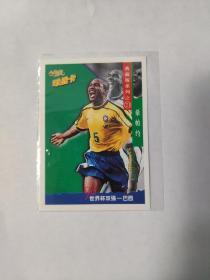 1998年法国世界杯 小虎队球星卡 干脆面 巴西 桑帕约