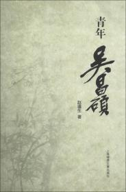 青年吴昌硕