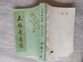 武术书籍《太极拳选编(据文华图书印刷公司1927年出版影印)》品相、作者、出版社、年代、详情见图,铁橱北4--6