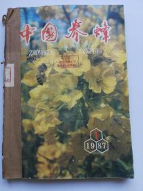 中国养蜂(1987年1一6期)合售