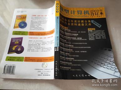 《微型计算机》2003年合订本(全套含正文、附录分册及配套双光盘)
