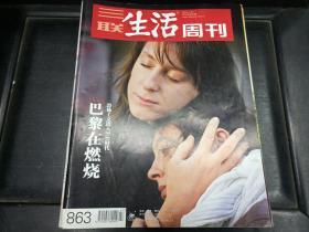 三联生活周刊2015年47