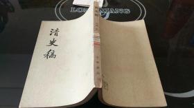 清史稿(26)表