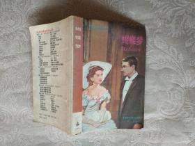 英文版《蝴蝶梦 》作者、出版社、年代、品相、详情见图!铁橱东1--1内