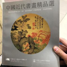 中国近代书画精品选