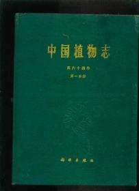 中国植物志(第六十四卷 第一分册)被子植物门 双子叶植物纲  旋花科  花葱科  田基麻科(16开精装)