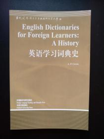 英语学习词典史