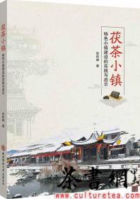 茶书网:《茯茶小镇:特色小镇建设的实践与启示》