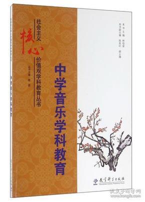 社会主义核心价值观学科教育丛书 中学音乐学科教育