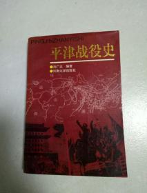 平津战役史(作者鉴赠本)
