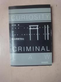 刑法的好奇心  作者签名本 (2017年1版1印)