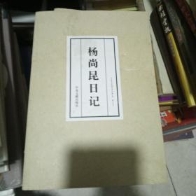 杨尚昆日记(上卷)