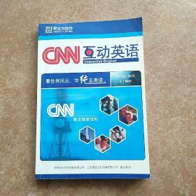 CNN互动英语