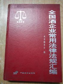 全国酒企业常用法律法规汇编