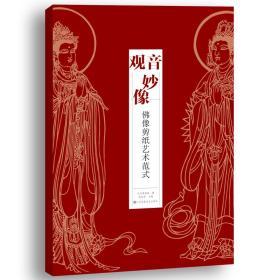 观音妙像:佛像剪纸艺术范式  收录熊崇荣先生所创作的佛像剪纸艺术100幅,是将剪纸与佛教造像艺术相结合,使人们充分感受到宗教与文化融合的审美意趣。依托于扬州剪纸作为国务院首批列入*家级非物质文化遗产的民间艺术之一。随着佛教与中国文化和民俗的逐步融合,在各类手工艺品中常常体现出浓郁的宗教色彩。熊崇荣先生深感佛教文化博大精深,同时注意到佛教题材的剪纸深受大众喜爱。缘此,创作了佛教系列剪纸的艺术形式。