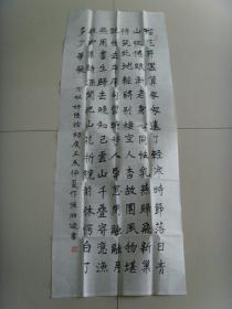 陈湘迪:书法:词一首