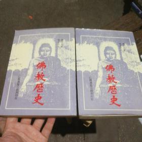 佛教历史 上下 木刻影印