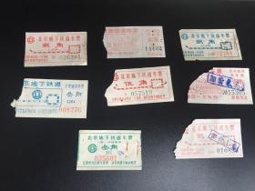 早期北京地铁票(八张不同)