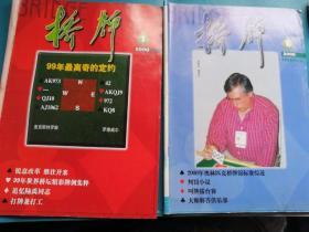 桥牌2000年(1册 6册)