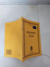 斯特拉文斯基三乐章交响曲