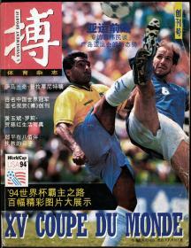 期刊-《搏》1994年9月创刊号