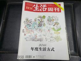三联生活周刊2015年52