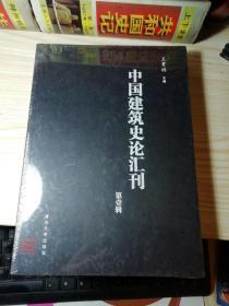中国建筑史论汇刊·第壹辑